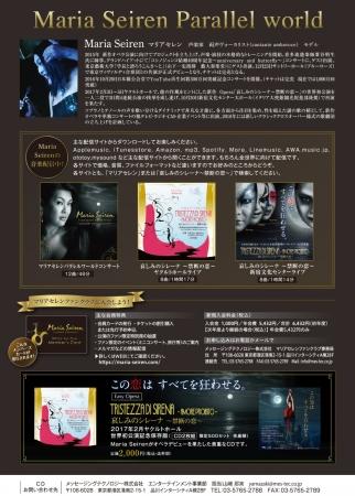 6月公演チラシ(裏)