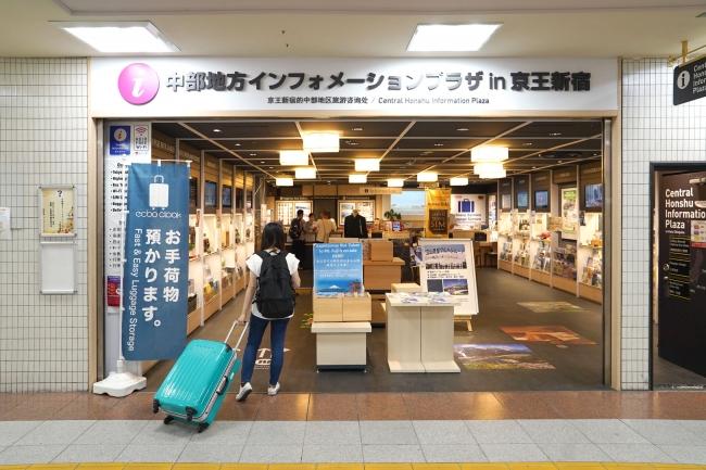 荷物預かりサービスecbo cloak、京王電鉄と業務提携!〜京王線新宿駅 ...