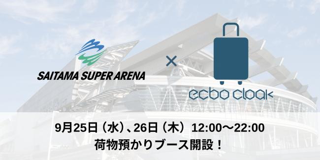荷物預かりサービスecbo cloak、9月25日・26日「さいたまスーパーアリーナ」開催の大型コンサートに合わせ、荷物預かりブース開設!