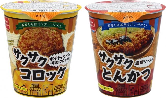 (左)サクサクコロッケ(ポテト&ビーフ味 牛肉コロッケ風味) (右)サクサクとんかつ(濃厚ソース味)