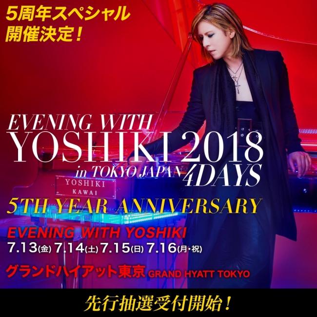 『EVENING WITH YOSHIKI 2018 IN TOKYO JAPAN 4DAYS』7/13(金)~16(月・祝)@東京 #YOSHIKI #嵐にしやがれスペシャル 4月7日出演 @ グランド・ハイアット東京 | 港区 | 東京都 | 日本