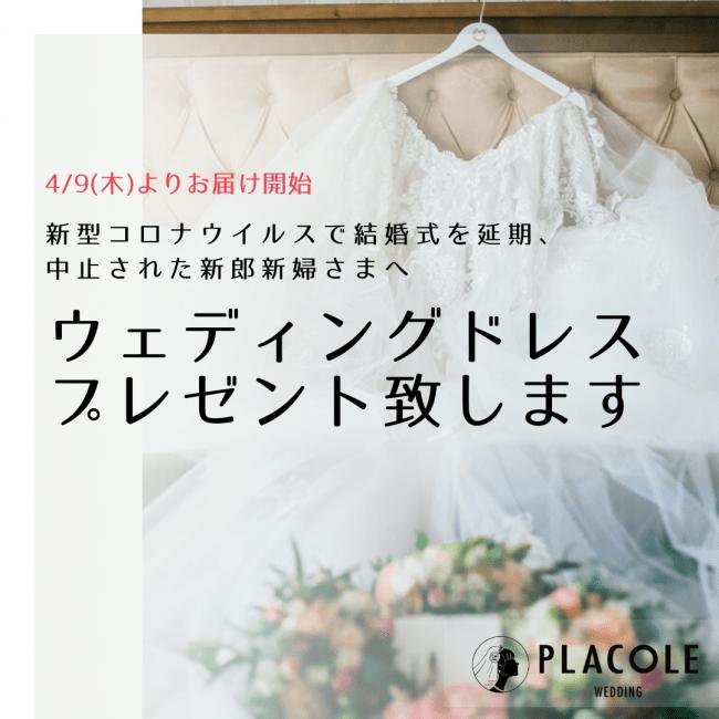 結婚 中止 コロナ 式 コロナ禍 結婚式にも大きな影響