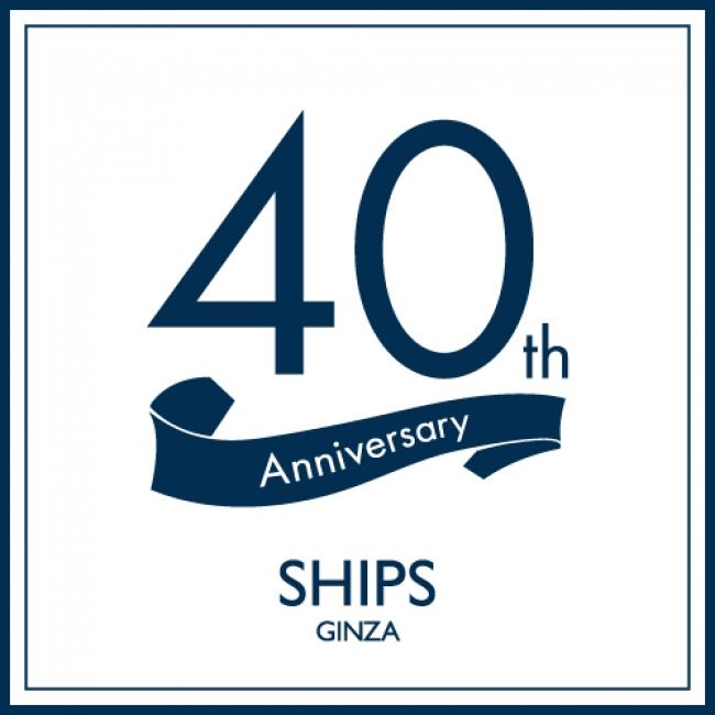 SHIPS GINZA 40th Anniversary