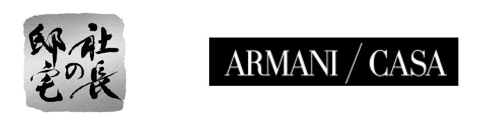 1億円以上の豪邸を建てる「社長の邸宅」プロジェクトアルマーニの家具・ホームコレクション「ARMANI / CASA」と連携