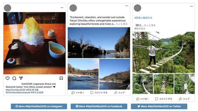 キャンペーンページへ#MyChichibu2020で集まった投稿を掲載し、情報発信効果を拡大