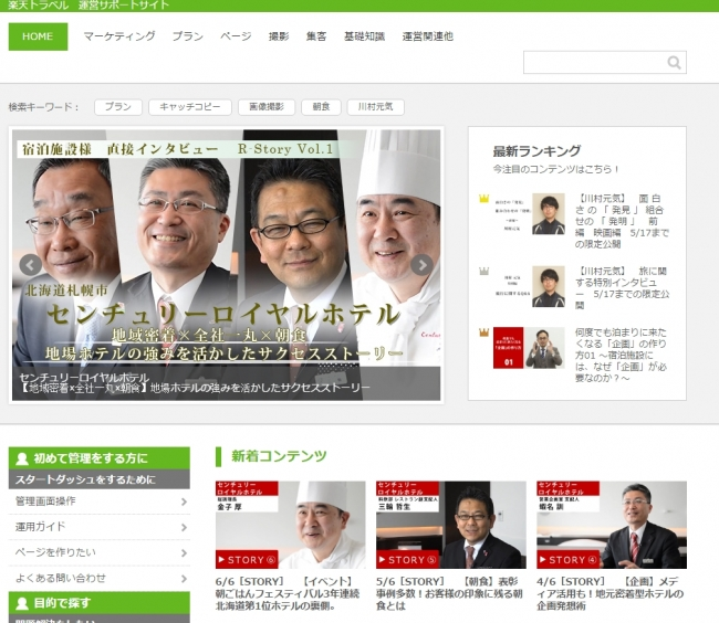 「楽天トラベル 運営サポートサイト」のトップページ。