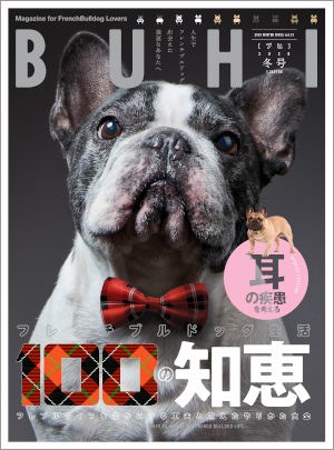 ▲『BUHI』(オークラ出版刊)