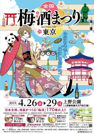 梅酒まつりin東京2019