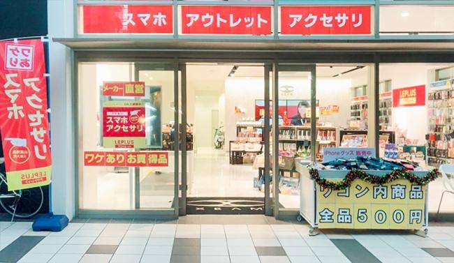 店内入り口の500円均一ワゴン