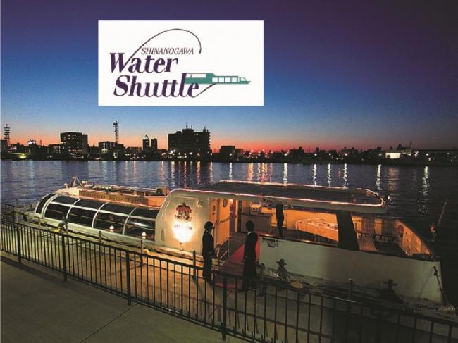 信濃川ウォーターシャトル夜間特別運航