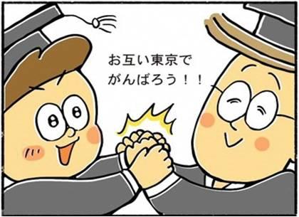 マンガ「I(ハート)TOKYO」