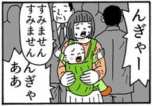 マンガ「親になる不安」