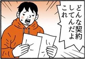 マンガ「親が心配」