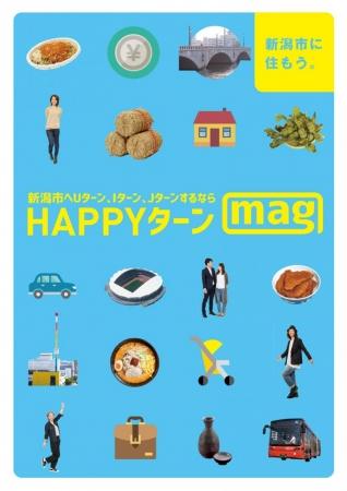 「HAPPYターンmag」表紙