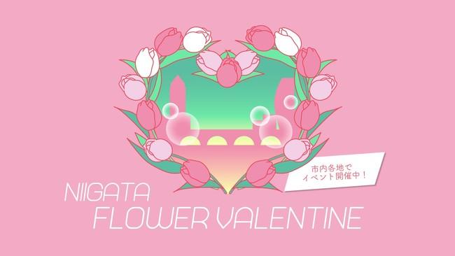 にいがたフラワーバレンタイン2021