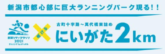 新潟シティマラソン2021ランニングフェスティバル 「×にいがた2km」