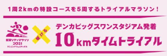 新潟シティマラソン2021ランニングフェスティバル 「×(駆ける)10kmタイムトライアル」