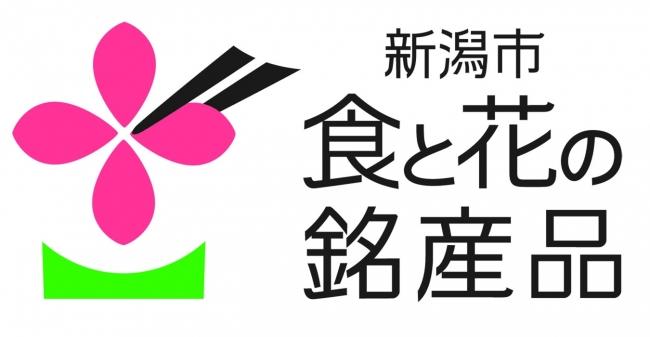 新潟市食と花の銘産品ロゴマーク