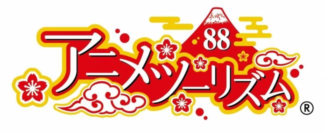 アニメツーリズム協会 ロゴ