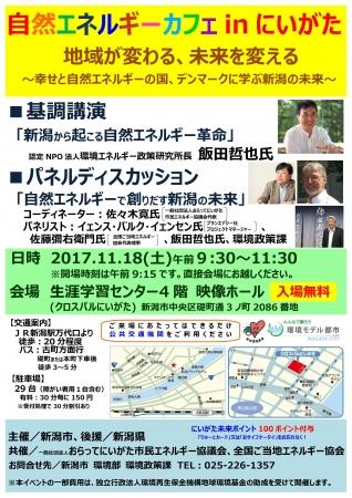 平成29年度「自然エネルギーカフェ」イベントポスター