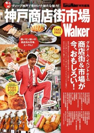 神戸商店街・市場Walker