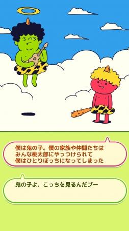 主人公は、  桃太郎に仲間をやっつけられて、  ひとりぼっちになってしまった鬼の子