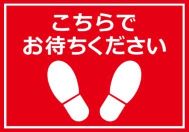 【整列用の床面POP】 (A3サイズ)
