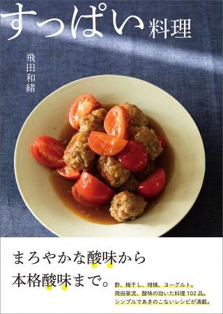 『すっぱい料理』飛田和緒/著 本体1,400円+税