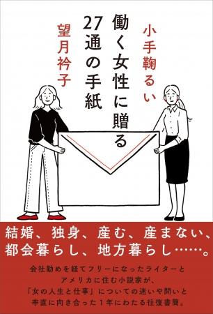 『働く女性に贈る27通の手紙』小手鞠るい、望月衿子/著 本体1,300円+税
