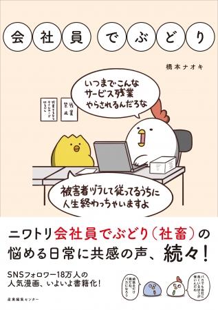 『会社員でぶどり』好評発売中!