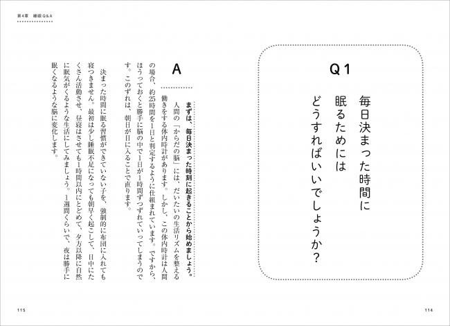 睡眠Q&A