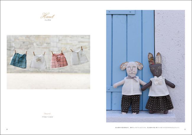 『パリの着せ替えどうぶつ人形』見開き1