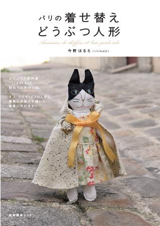 『パリの着せ替えどうぶつ人形』書影