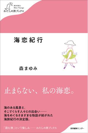 『海恋紀行』書影