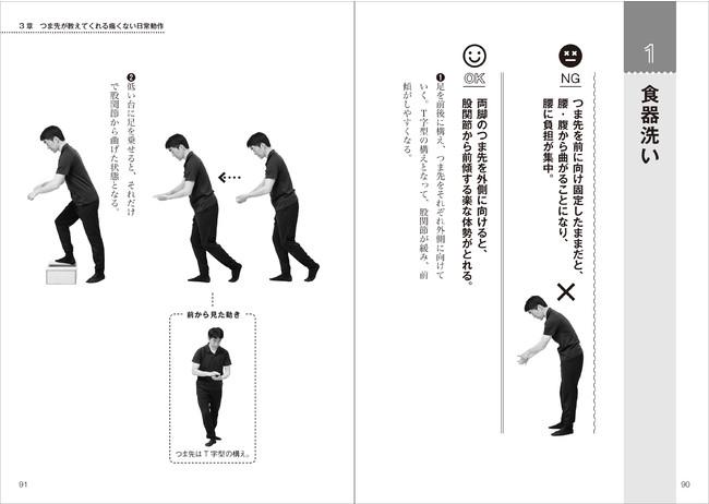 『腰痛ひざ痛が消える つま先の使い方』本文 2