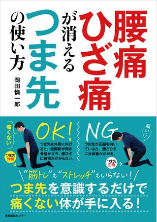 『腰痛ひざ痛が消える つま先の使い方』書影
