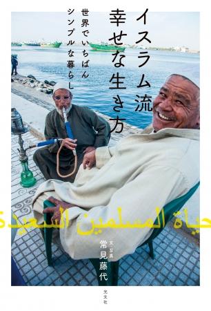 『イスラム流 幸せな生き方』