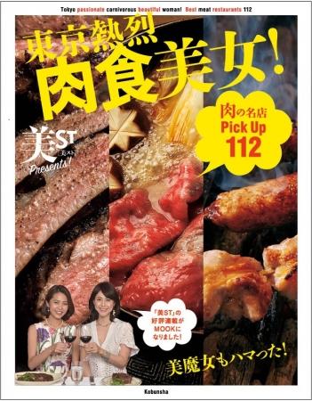 美ST Presents! 東京熱烈肉食美...