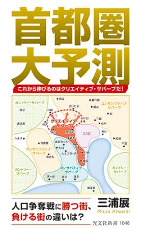 人口争奪戦に「勝つ街」「負ける街」の違いは? 光文社新書『首都圏大予測』重版決定!