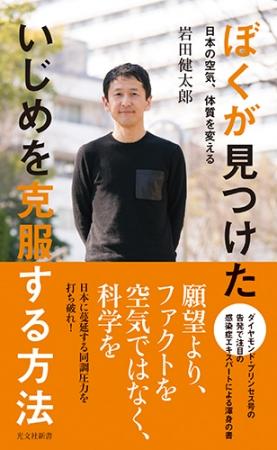 岩田 健太郎