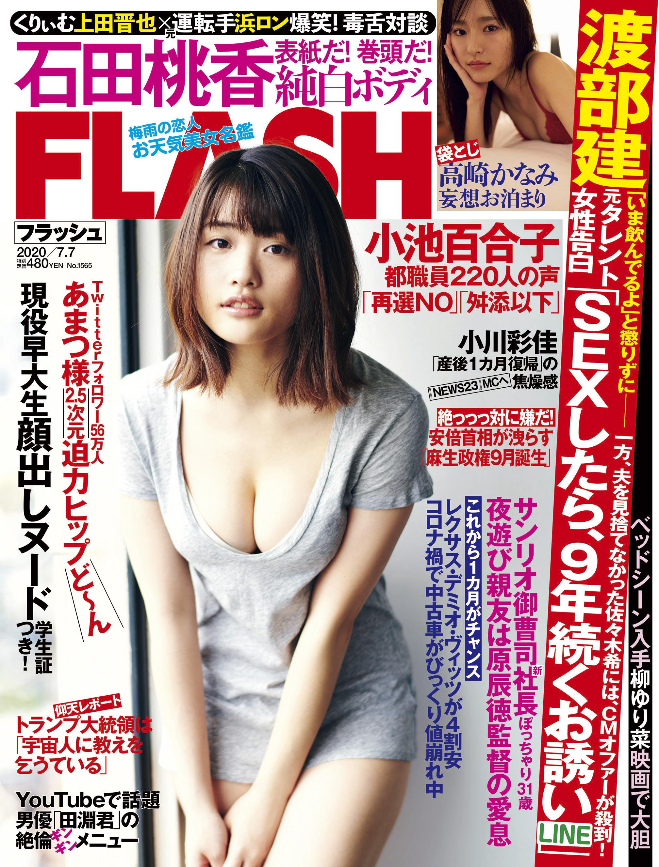 雑誌 石田 桃香