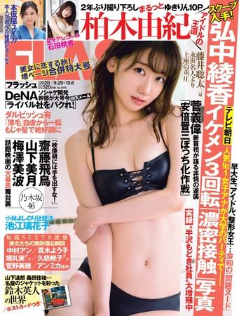 『FLASH』9月15日発売号表紙 (C)光文社/週刊『FLASH』