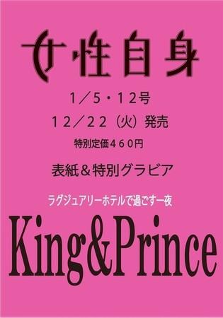 King & prince ツイッター