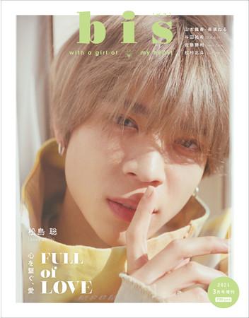 『bis』3月号増刊表紙