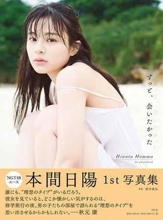HMV&BOOKS online限定アザ―カバー 撮影/酒井貴弘 ©KOBUNSHA