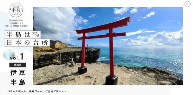「半島は日本の台所」トップページ