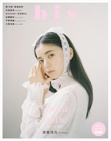 『bis』9月号(7月30日発売)