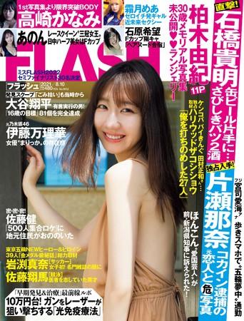 『FLASH』7月27日発売号表紙 (C)光文社/週刊FLASH