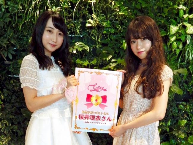 (左)グランプリ桜井理衣さん (右)Lafary広報担当