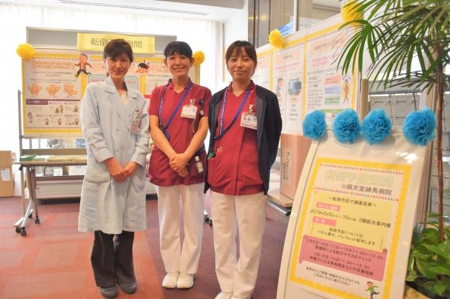 順天堂大学医学部附属練馬病院で実施された「転倒予防週間 ~転倒予防で健康長寿~」